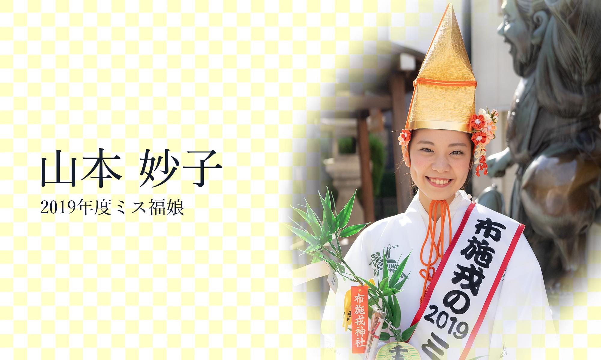 2019年度ミス福娘 山本妙子